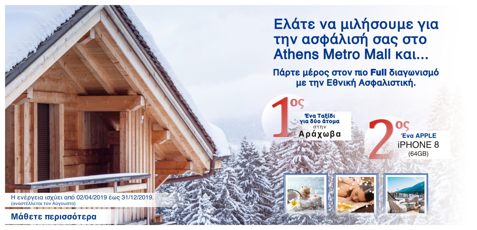 Εθνική Contest – Athens Metro Mall